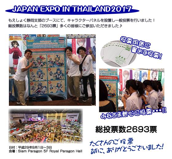 shimizuport_vote.jpg