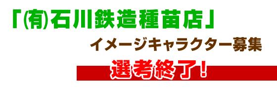 wanted-ishikawaseed-gp.jpg