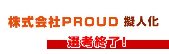 wanted-proud-gp.jpg