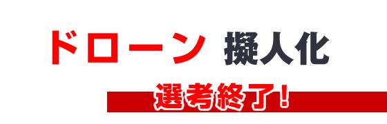 wanted-shizuoka-drone-gp.jpg