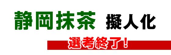 wanted-shizuoka-maccha-gp.jpg