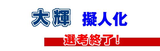 wanted-shizuoka-pp-gp.jpg