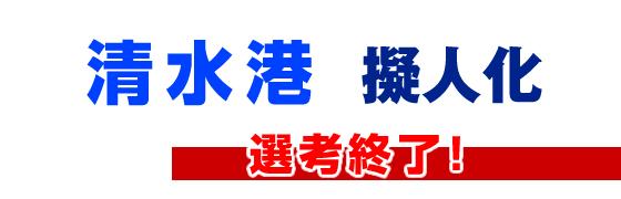 wanted-shizuoka-shimizuport-gp.jpg