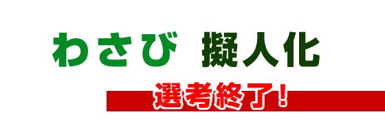 wanted-wasabi-gp.jpg