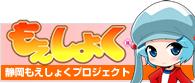 moeshoku-link2