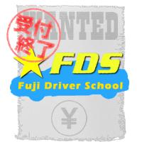 富士自動車学校 擬人化 募集