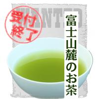 富士山麓のお茶 擬人化 受付終了
