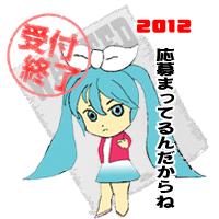 ふじタン 2012 募集