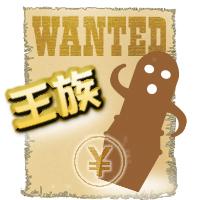 王族キャラクター&ハニワ擬人化 募集受付中