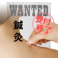 鍼灸 擬人化 募集