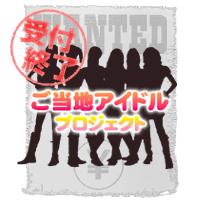 静岡東部ご当地アイドル コラボキャラクター 募集