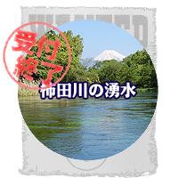 柿田川の湧水 擬人化 募集