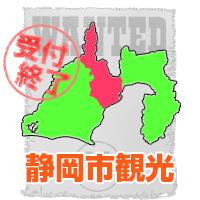静岡市観光 擬人化 募集