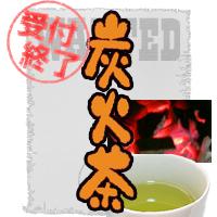 炭火茶 擬人化 募集