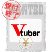 VTUBERオリジナルキャラクター募集 募集